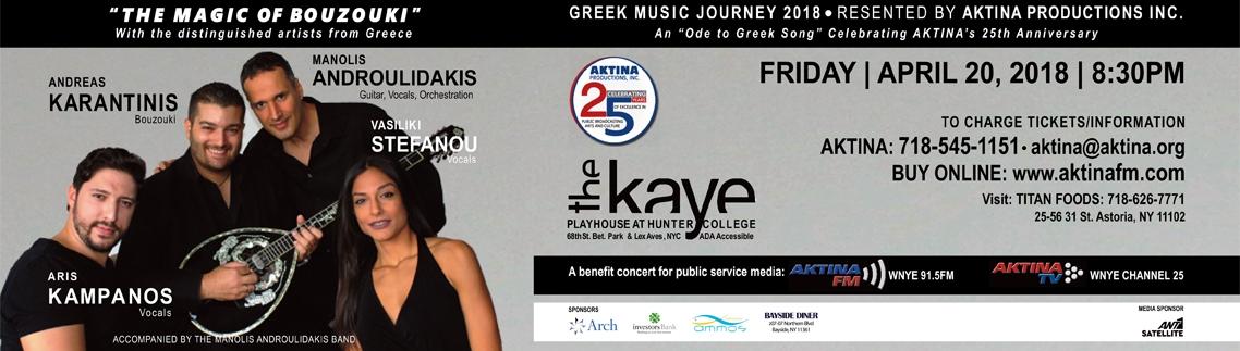 AKTINA's Greek Music Journey 2018 The Magic Of Bouzouki - Ode to Greek Music