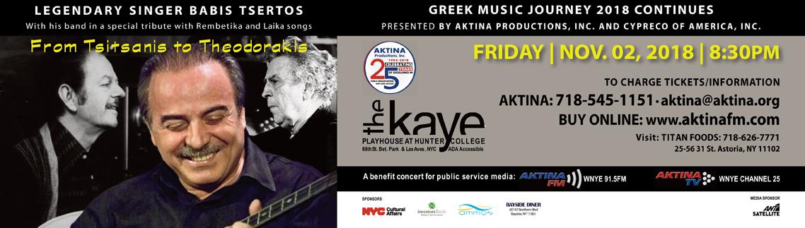AKTINA's Greek Music Journey 2018 Babis Tsertos Tribute From Tsitsanis to Theodorakis